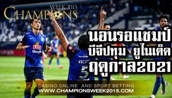 การนอนรอแชมป์ของ บีจีปทุม ยูไนเต็ด  ของไทยพรีเมียร์ลีกฤดูกาล2021
