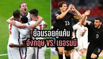 คู่อริประวัติศาสตร์ตลอดกาลทีมชาติ อังกฤษ VS ทีมชาติเยอรมัน