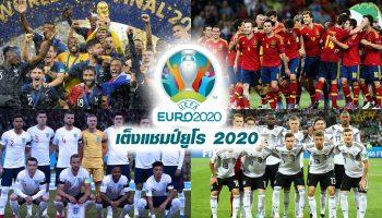 ฟุตบอลยูโร2020 กำลังจะเริ่ม เรามาดูการจัดอันดับทีมเต็งกันดีกว่า