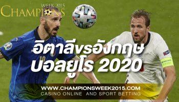 อิตาลีvsอังกฤษ บอลยูโร 2020